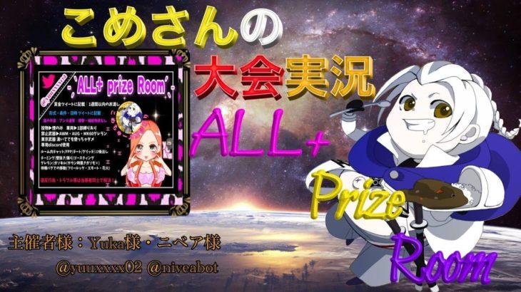 【荒野行動】第53回 ALL+ Prize Room【大会実況】