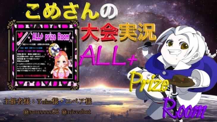 【荒野行動】第55回 ALL+ Prize Room【大会実況】
