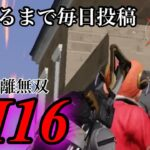 【5日目】発射レート高めのm16onlyのキル集‼︎ 【荒野行動/キル集】