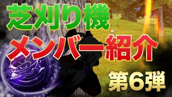 【荒野行動】芝刈り機メンバー紹介第6弾!