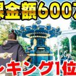 【荒野行動】ランキング1位!総課金額600万円の超廃課金者のマイトピアが凄すぎたwww