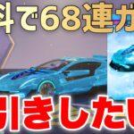新ガチャ68連で「新セダン:氷層の隙」を神引きしたい!!!!【荒野行動】