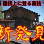【荒野行動】99%が知らない屋根上の上り方を新発見!!!マジで強すぎた(東京マップ