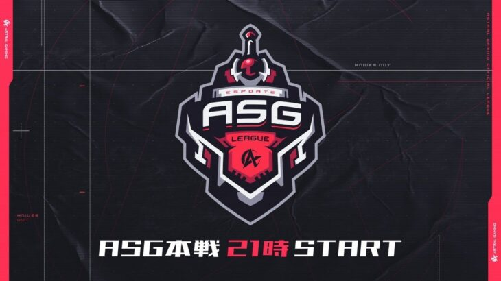 【荒野行動】ASG league 本戦  DAY3【公認リーグ】
