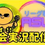 【荒野行動】大会実況!リーグ戦ASLday1!ライブ配信中