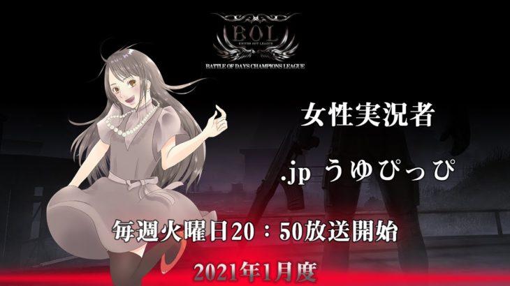 【荒野行動】BATTLE OF DAYS CHAMPIONS LEAGUE 2021 BOL1月【DAY2】 実況:.jp うゆぴっぴ 【DAYS GAMING】