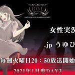 【荒野行動】BATTLE OF DAYS CHAMPIONS LEAGUE 2021 BOL1月【DAY3】 実況:.jp うゆぴっぴ 【DAYS GAMING】