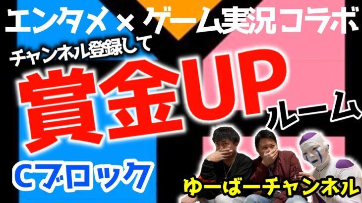【荒野行動】エンタメ×ゲーム実況コラボ Cブロック 賞金ルーム  生配信