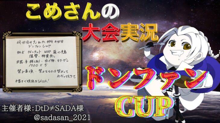 【荒野行動】第6回 ドンファンCUP【大会実況】
