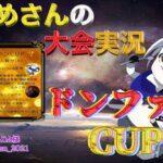 【荒野行動】第5回 ドンファンCUP【大会実況】