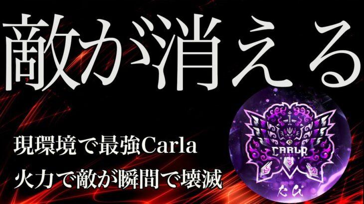 【荒野行動】最強Carlaの1人!出会ったら敗北確定のキル集!【Cra:たぴ*】