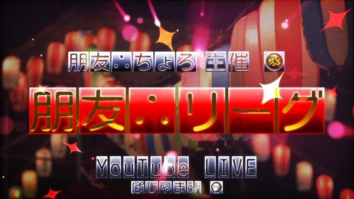 【荒野行動】朋友リーグ 最終日 ぱじゃスクリーグ本戦DAY2 ぱじゃ団体模擬戦
