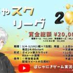 【荒野行動】ぱじゃスクリーグ本戦DAY4・予選リーグDAY2・ぱじゃリレー配信