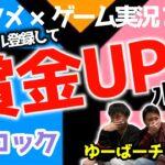 【荒野行動】エンタメ×ゲーム実況コラボ Eブロック 賞金ルーム  生配信