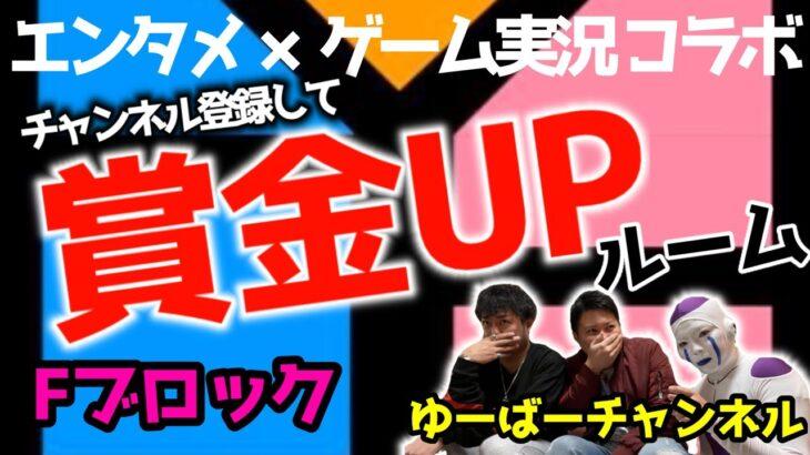 【荒野行動】エンタメ×ゲーム実況コラボ Fブロック 賞金ルーム  生配信