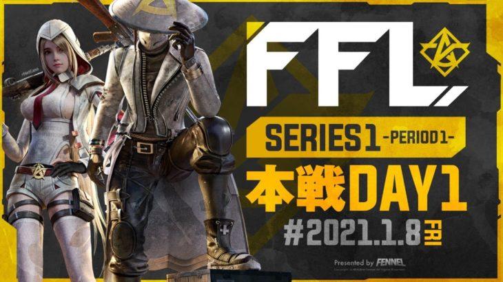 【荒野行動】FFL SERIES1 DAY1 解説 : 仏 実況 : V3