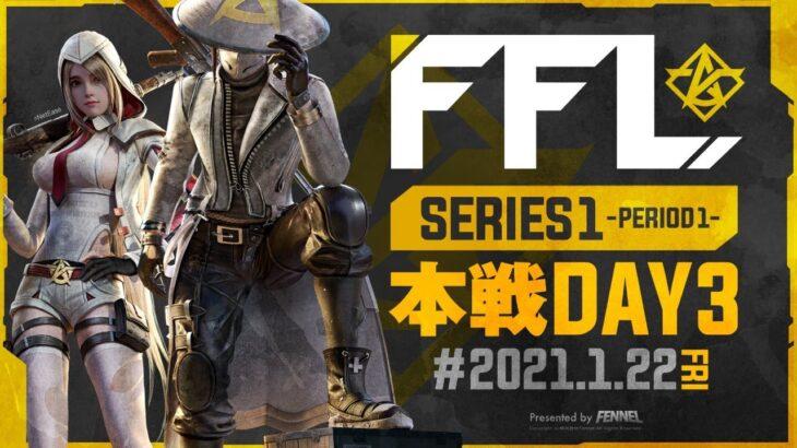 【荒野行動】FFL SERIES1 DAY3 解説 : 仏 実況 : V3
