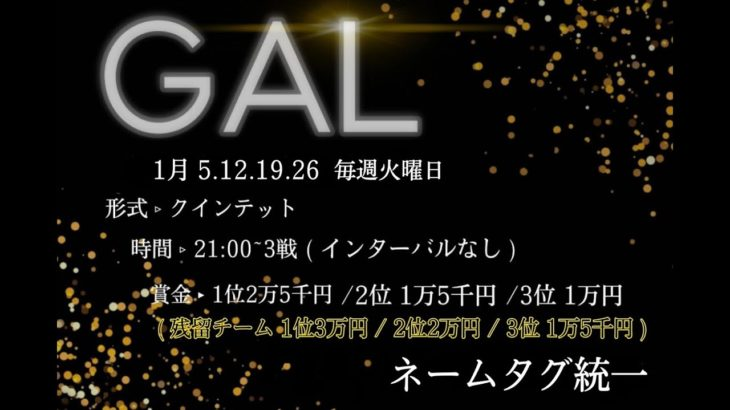 【荒野行動】1月度 GAL Day1【実況配信】GB鯖