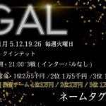 【荒野行動】1月度 GAL Day3【実況配信】GB鯖