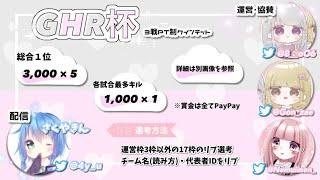 【荒野行動】GHR杯(3戦pt制) 実況!