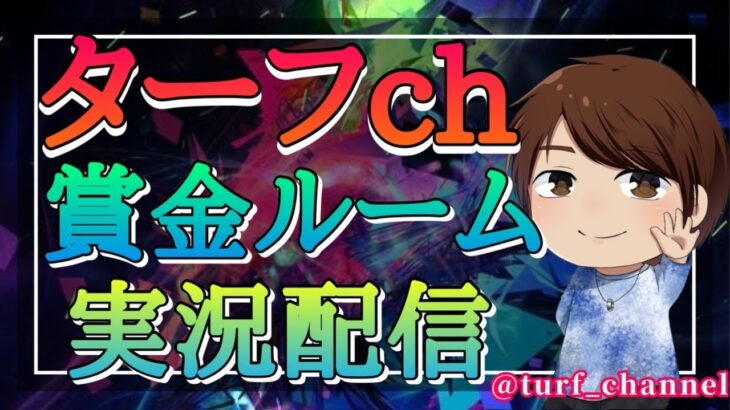 """【荒野行動】""""GOD ROOM""""クインテット賞金ルーム実況!!【遅延あり】872"""
