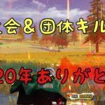 【荒野行動】GlanzName 大会&団体キル集Part7 2020年最後のキル集