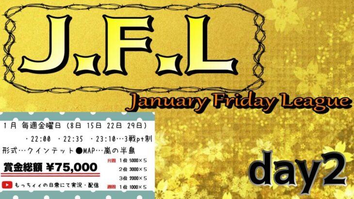 【荒野行動】1月毎週金曜開催!JFL League day2実況生配信