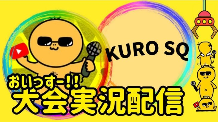 【荒野行動】大会実況!KURO SQ!ライブ配信中