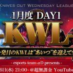 【荒野行動】KWL 1月度 DAY1 開幕【Bocky&超無課金】