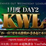 【荒野行動】KWL 1月度 DAY2 開幕【Bocky&超無課金】