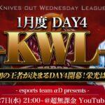 【荒野行動】KWL 1月度 DAY4 開幕【Bocky & 柴田アナ】