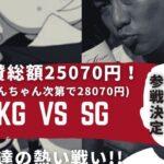 【荒野行動】Kg vs Sg 内戦!!【大会実況】