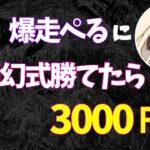 【荒野行動】〝LG〟爆走ぺるに夢幻式勝てたら3000円
