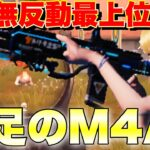 【荒野行動】M4使ってる人必見!2発指切りの上位互換みつけたら〇〇すぎる神チート武器になったw【荒野行動上手くなる方法】