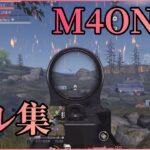 【荒野行動】M4onlyキル集『荒野キル集』