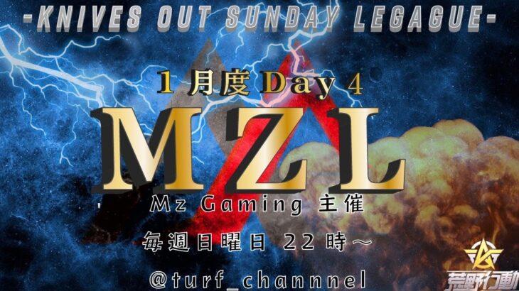 【荒野行動】【MZL】賞金総額10万円!!【Day4最終戦】実況!!【遅延あり】883