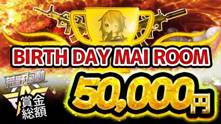 【荒野行動】超高額!Mai Room🎂 実況!
