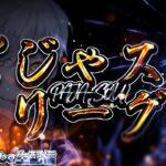 【荒野行動】Napoleon杯 ぱじゃスクリレー配信・ぱじゃスクリーグ本戦DAY5・予選リーグDAY3