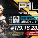 【荒野行動】【P1L】Season11【Day1開幕戦】実況!!【遅延あり】865