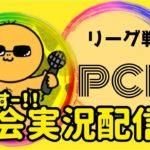 【荒野行動】大会実況!リーグ戦PCLday1!ライブ配信中
