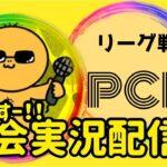 【荒野行動】大会実況!リーグ戦PCLday3!ライブ配信中