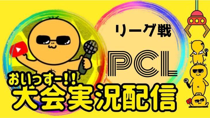 【荒野行動】大会実況!PCLday4!ライブ配信中