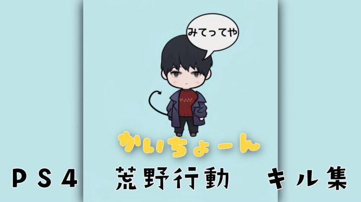 荒野行動 キル集 PS4版 ソノ3