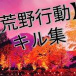 【荒野行動】 キル集Part1