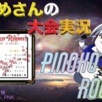 【荒野行動】Pinoko Room【大会実況】
