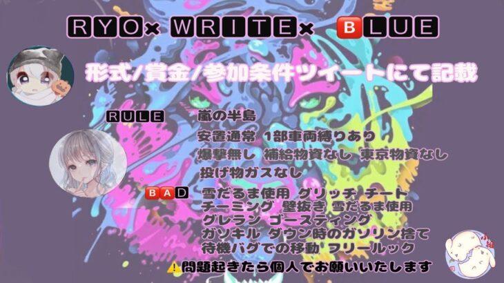 【荒野行動】RYO x WRITE x BLUE コラボ杯【大会実況】