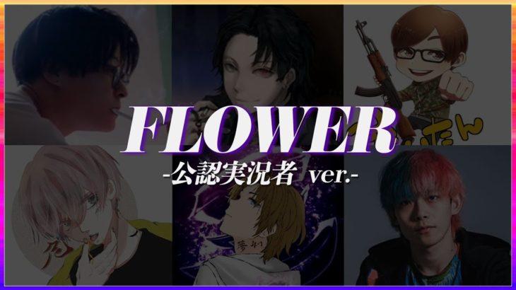 【荒野行動】S13テーマソング「FLOWER」公認実況者大集合ver.