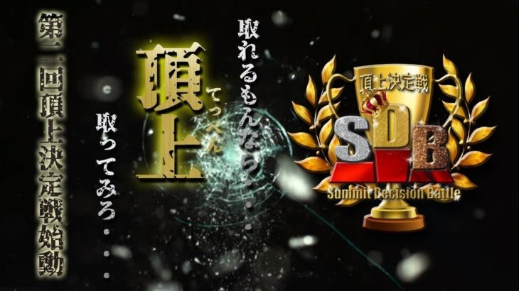 【荒野行動】大会実況!第二回SDB頂上決定戦予選Iブロック!ライブ配信中