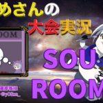 【荒野行動】SOU ROOM【大会実況】