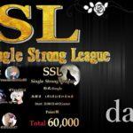 【荒野行動】最強のシングル猛者は誰だ?SSL[Single Strong League] day3実況生配信